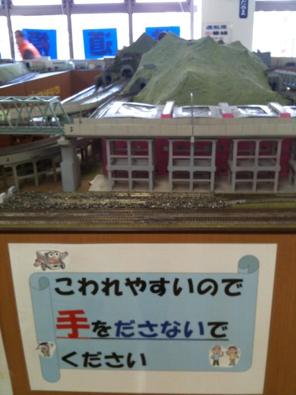鉄道模型館