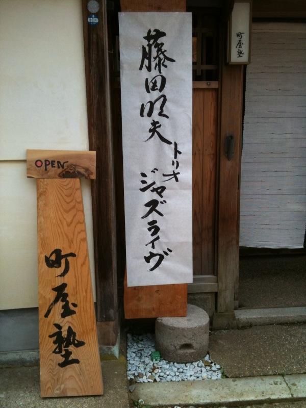 ヨクデキマシタ