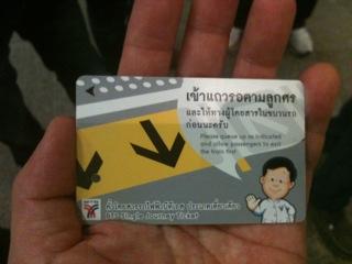 タイの切符