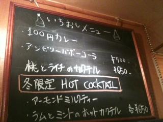 100円カレー!