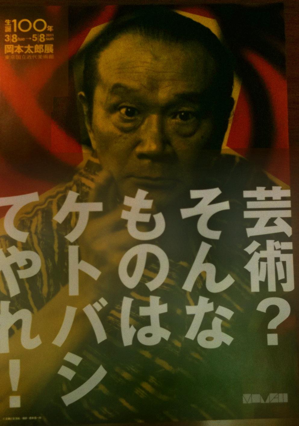 岡本太郎の画像 p1_37
